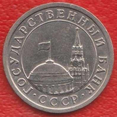 СССР 1 рубль 1991 г. ГКЧП ЛМД