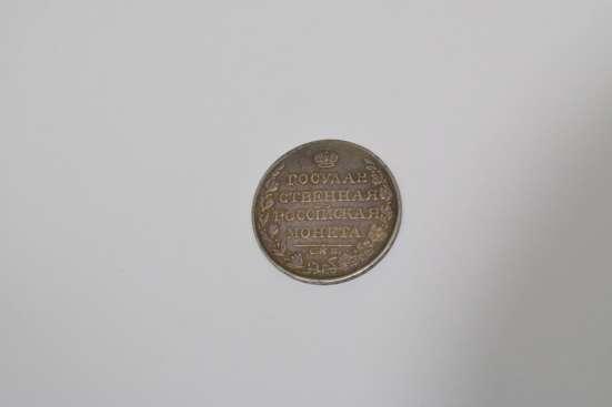 Монета 1809 года серебро