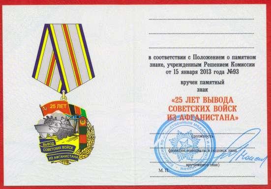 Медаль 25 лет вывода советских войск из Афганистан в Орле Фото 1