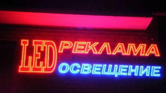 Изготовление светодиодной рекламы в Славянске-на-Кубани в г. Славянск-на-Кубани Фото 1
