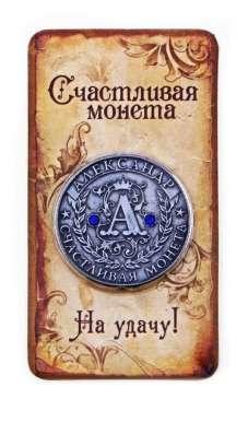 Именная монета Александр в бархатном мешочке