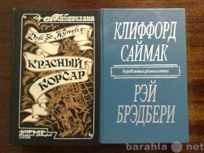 продам  книги разной тематики.