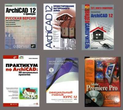 книги по archicad , premiere , after eff