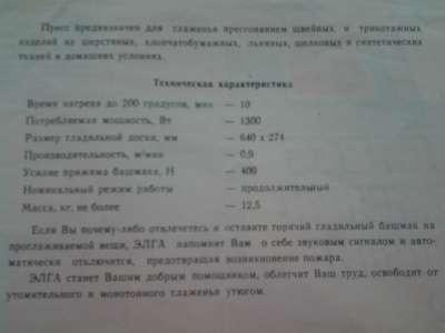 """Пресс гладильный электрический бытовой ПГ-2 ВМП """"Авитек&quo"""