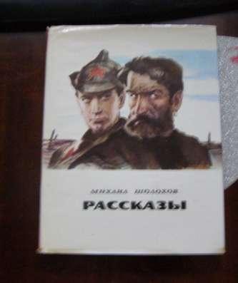 1984 г. Шолохов Рассказы (в суперобложке)