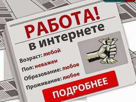 Подработка или работа в интернете(с обучением)