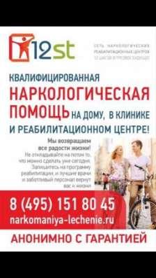 """""""12st"""": секрет эффективности лечения наркомании алкоголизма в центре в Москве Фото 1"""