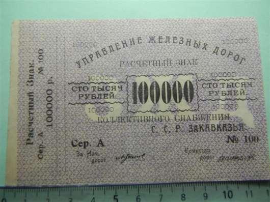Банкноты Управлен. жел.дорог С.С.Р. Закавказья, 1920г., 4 шт в г. Ереван Фото 2
