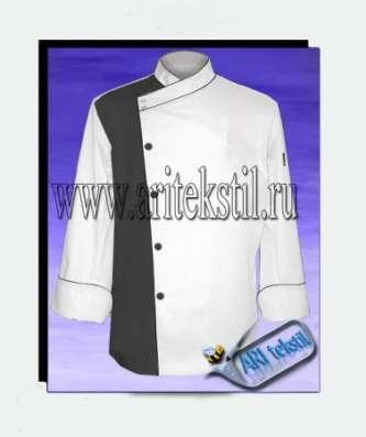 Одежда для поваров и шеф поваров,халат фартук для поваров и шеф поваров