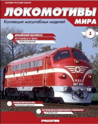 Серия локомотивы мира №1 Дунайский экспресс
