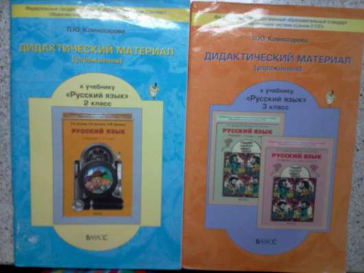 Дидактический материал по русскому языку за 2, 3 классы