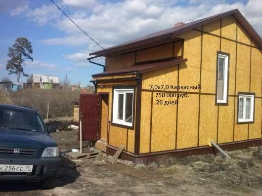 Строим дома и домики, бани. Из бруса, каркасные, кирпич