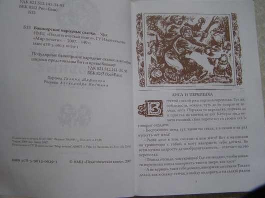 Башкирские народные сказки