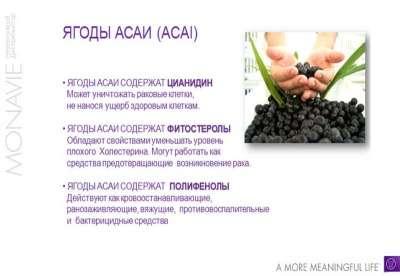 Натуральный сок Монави (MonaVie) USA в Челябинске Фото 1