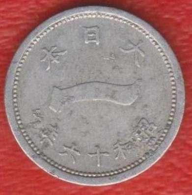 Япония 1 сен 1941 г.