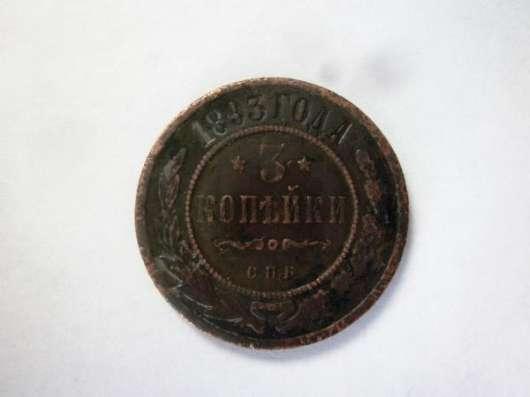 Монета 3 копейки 1893