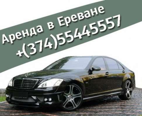 Аренда автомобилей в Ереване