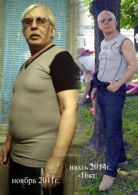 Коррекция веса, Улучшение самочувствия