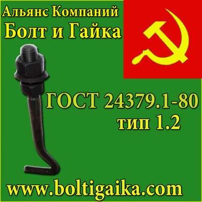 Болты фундаментные изогнутые тип 1.2 ГОСТ 24379.1-80 в Москве Фото 1