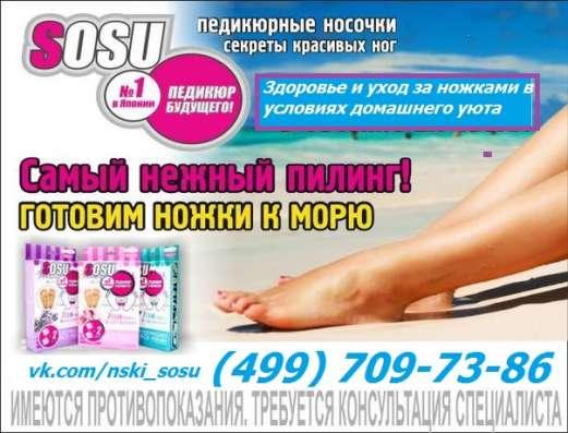 Педикюрные носочки SOSU в Москве Фото 2
