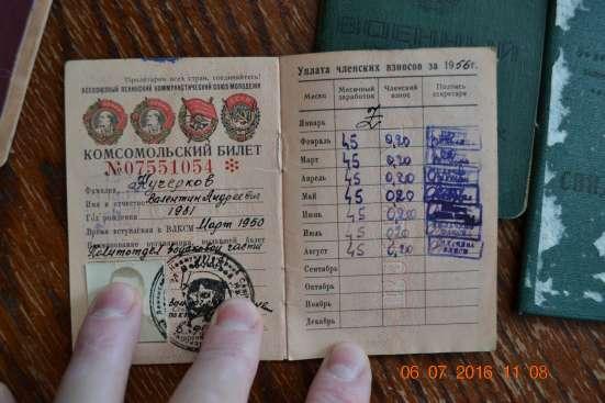 Документы СССР в Москве Фото 1