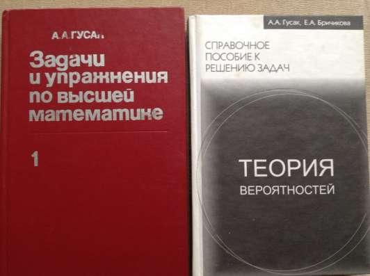 Книги для студентов и школьников