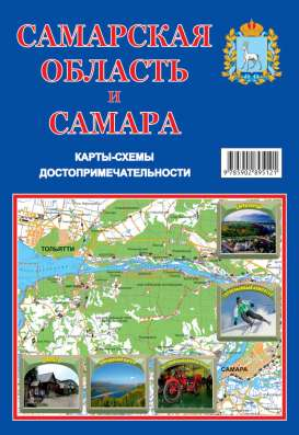 Атлас автомобилиста САМАРА, М 1:10 000 Фото 5