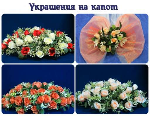 Украшения для свадебных авто в Нижнем Новгороде Фото 3