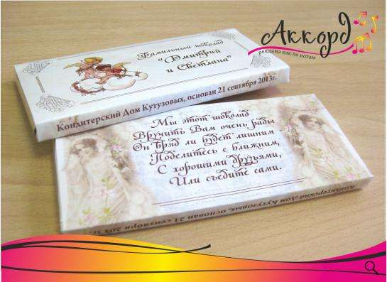 Шоколад на свадьбу, праздник в Нижнем Новгороде Фото 3