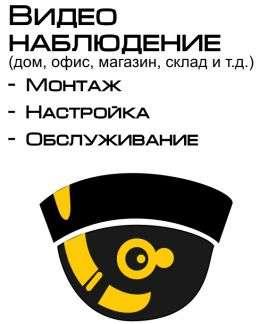 Монтаж систем видеонаблюдения, домофонов. Корея в Москве Фото 4