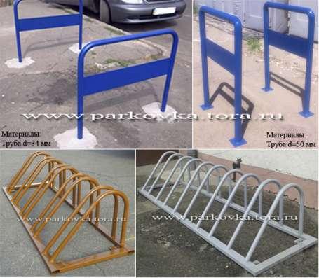 Велосипедные парковки, велопарковки, вело-мото парковки