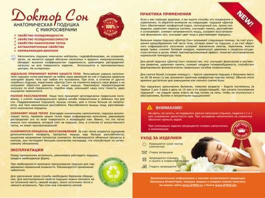 Анатомическая подушка «Доктор Сон»