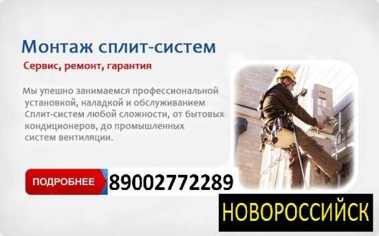 сервисное обслуживание кондиционеров Новороссийск