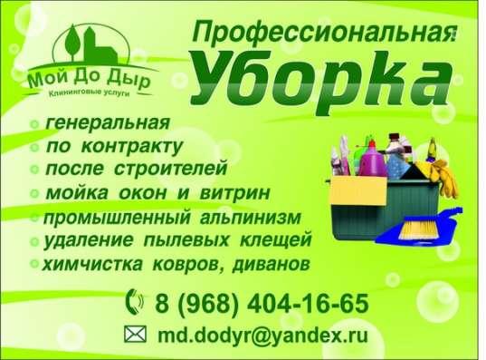 Клининговая компания Мойдодыр-профессиональная уборка дома.