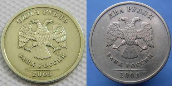 Куплю монеты 2003 г. (1руб, 2руб, 5руб) в Перми Фото 1
