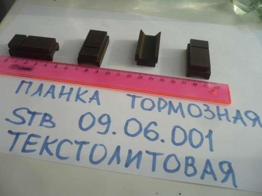Прокладчик утка СТД 216.13сб.04