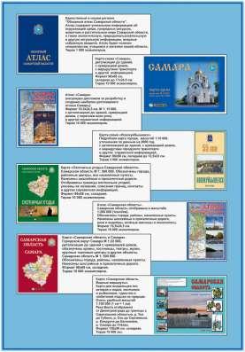 Атласы и карты Самарской обл. и городов Самарской обл в г. Самара Фото 1