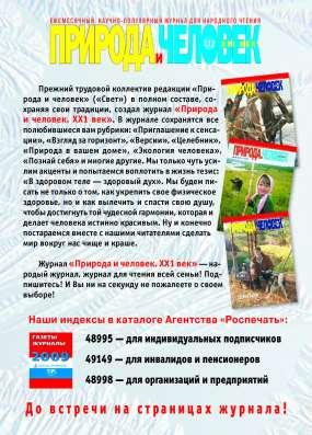 Старые журналы Природа и человек. Свет