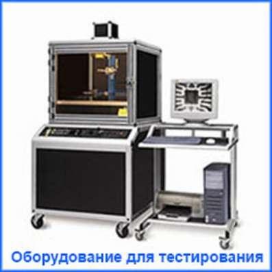Оборудование для тестирования ПП, компонентов, изделий
