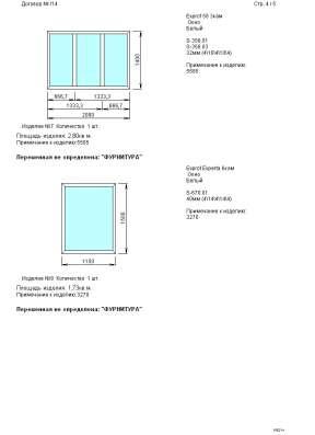 Окна, новые не стандарт в г. Рубцовск Фото 2