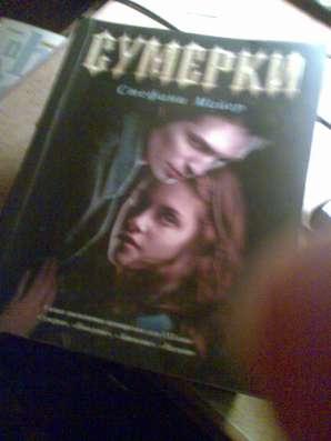 Стефани Майер  4 книги: «Сумерки», «Новолуние», «Затмение»,