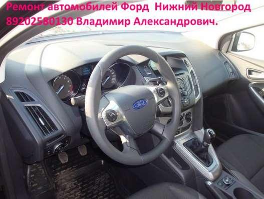Ремонт автомобилей Форд. в Нижнем Новгороде Фото 2