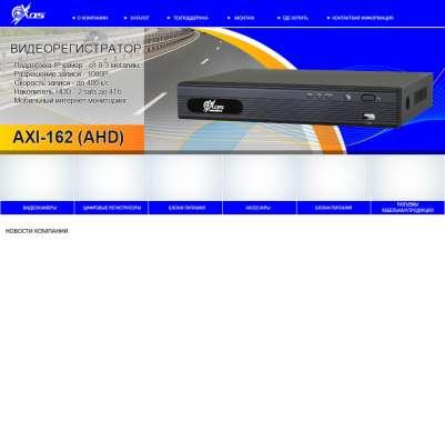 5-ти портовый видеорегистратор AXI-042 AHD 1080 Р в Москве Фото 3