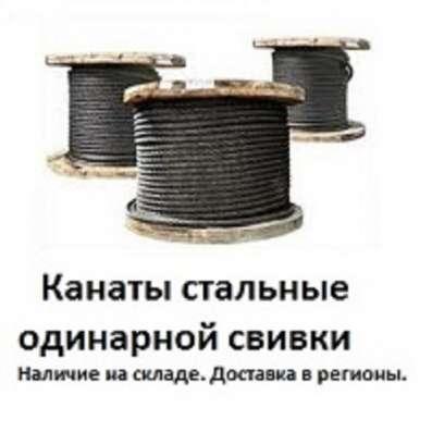 Канаты стальные одинарной свивки