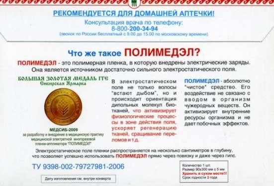 Полимедэл лечащая пленка в Волгограде Фото 1