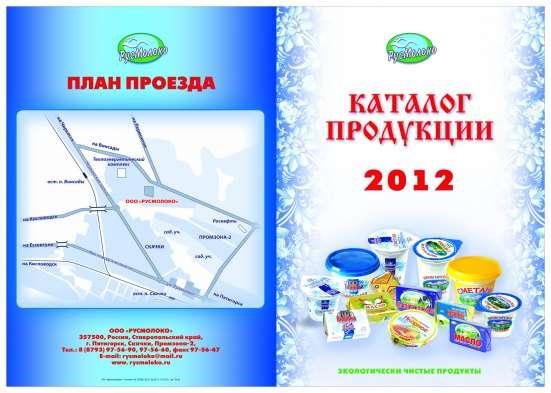 Производитель ООО Русмолоко в Пятигорске Фото 1
