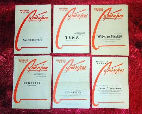 Программки театра Сатиры 70-х годов