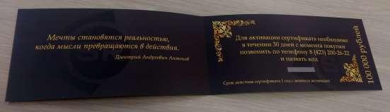Подарочный сертификат на строительные, электромонтажные работы во Владивостоке