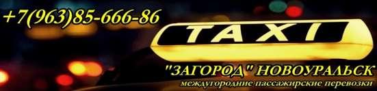 Межгород на легковых иномарках в Екатеринбурге Фото 1