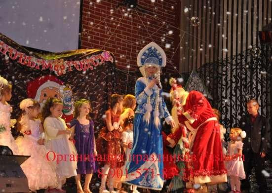 Пригласите в свой детский садик или школу Дедушку Мороза!